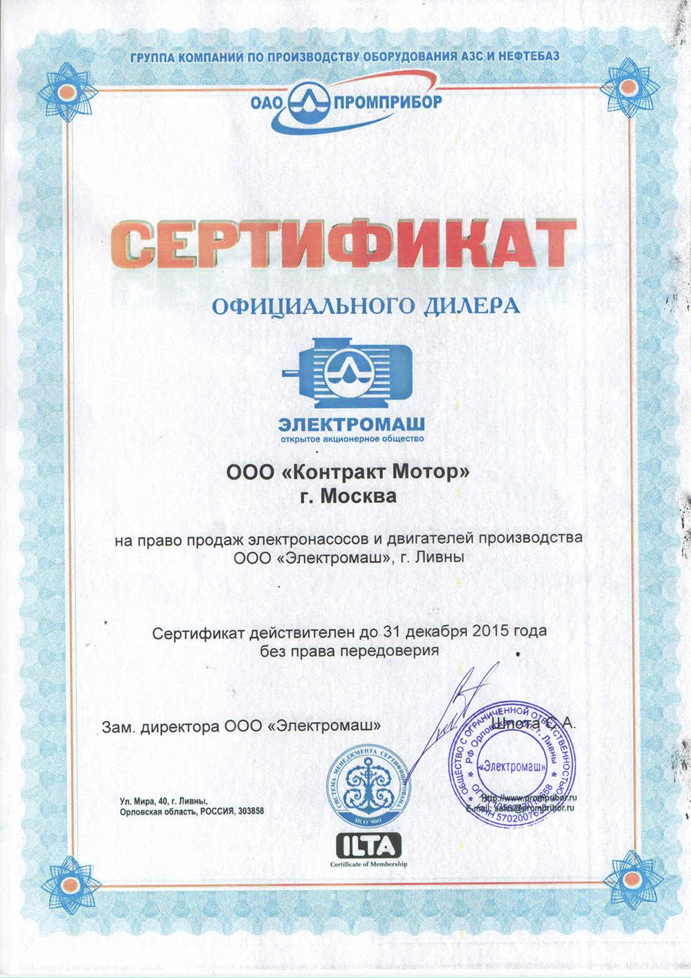 "Сертификат ООО ""Электромаш"""