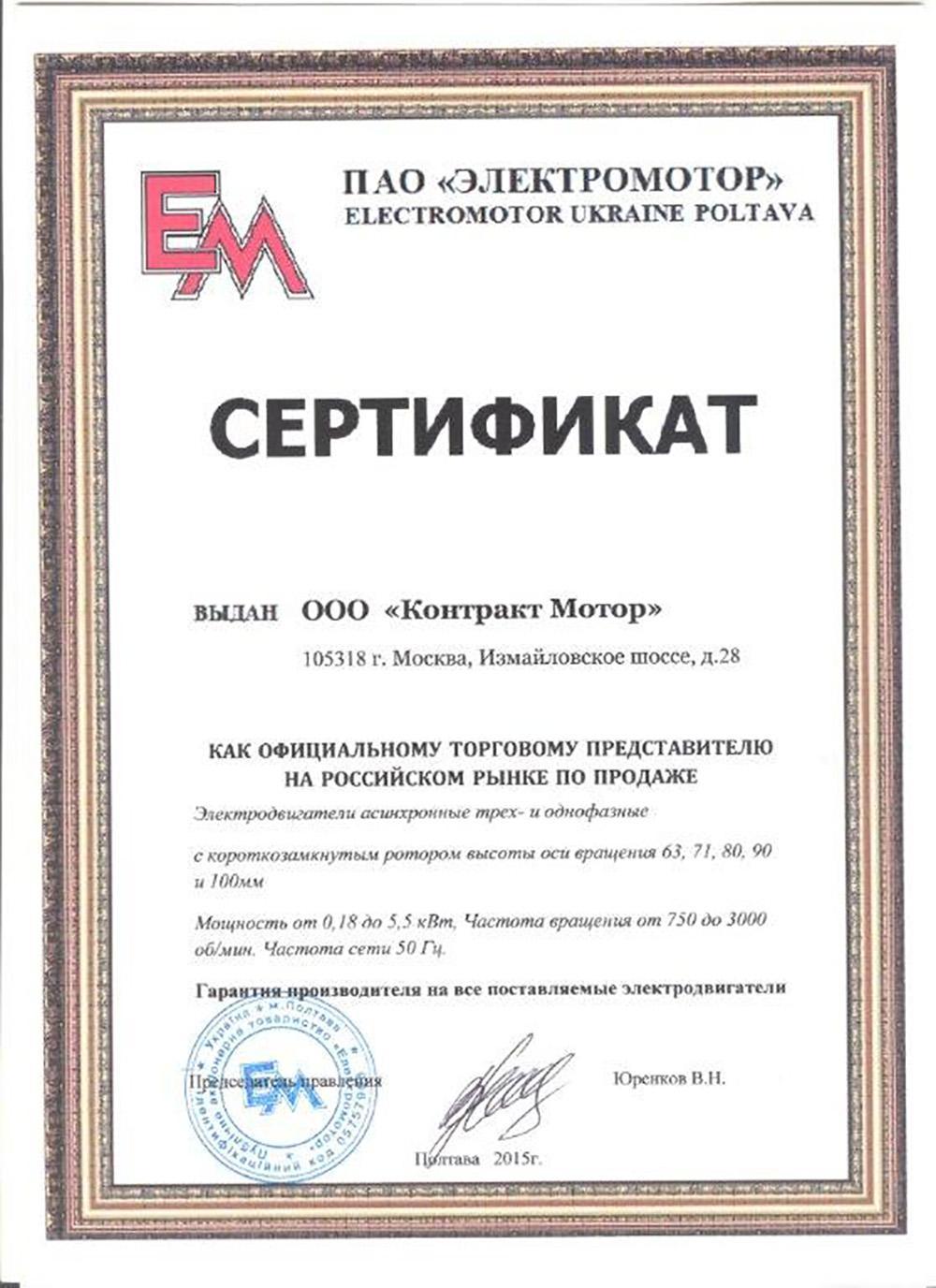 "Сертификат ПАО ""Электромотор"""