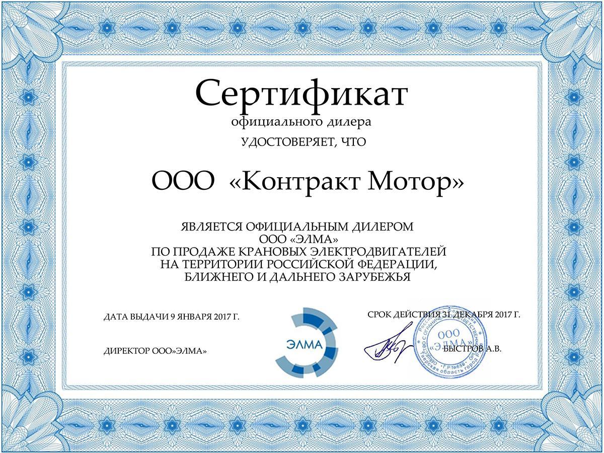Сертификат Ржевский завод «ЭЛМА»