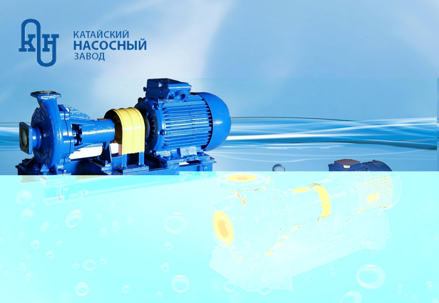 Предлагаем качественные консольные и фекальные насосы Катайского насосного завода из наличия по привлекательным ценам.