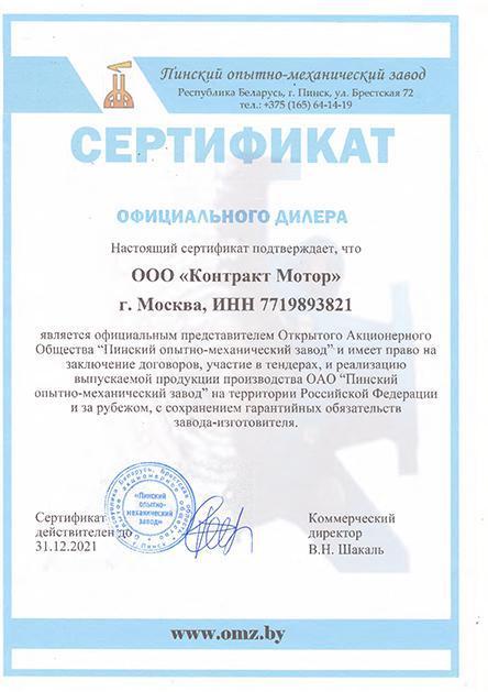 Сертификат ОАО «Пинский опытно-механический завод»