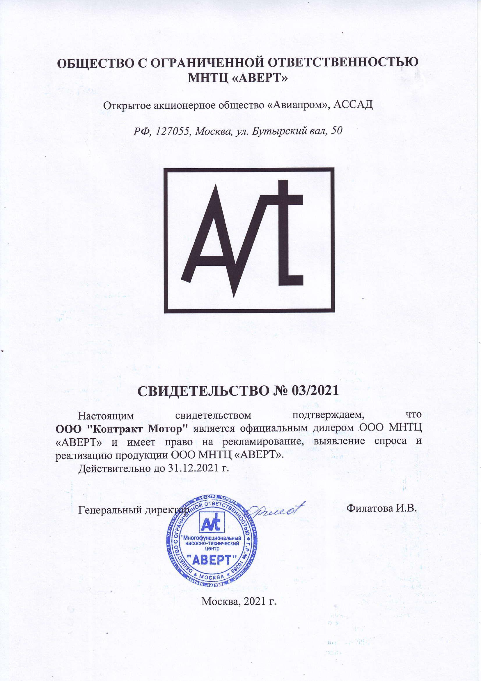 Сертификат Московский научно-технический центр «АВЕРТ»