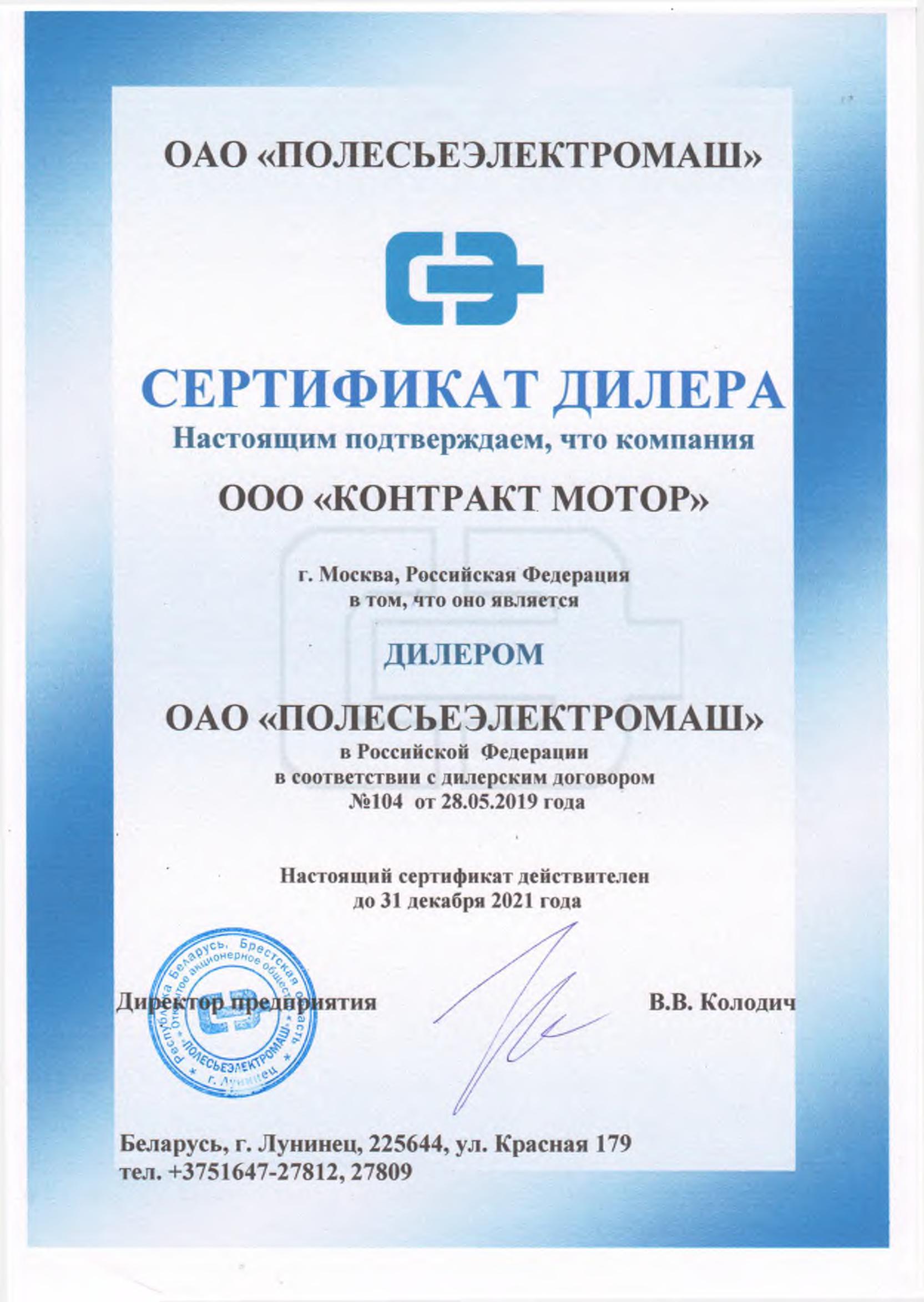 Сертификат ОАО «Полесьеэлектромаш»