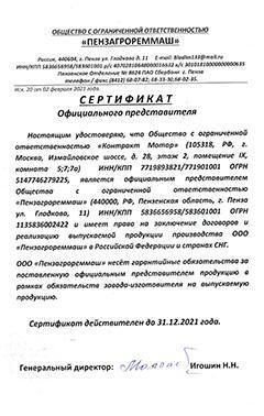"""Сертификат ООО """"Пензагрореммаш"""""""