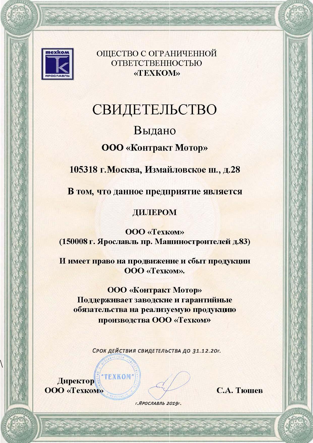 Сертификат ООО «Техком»