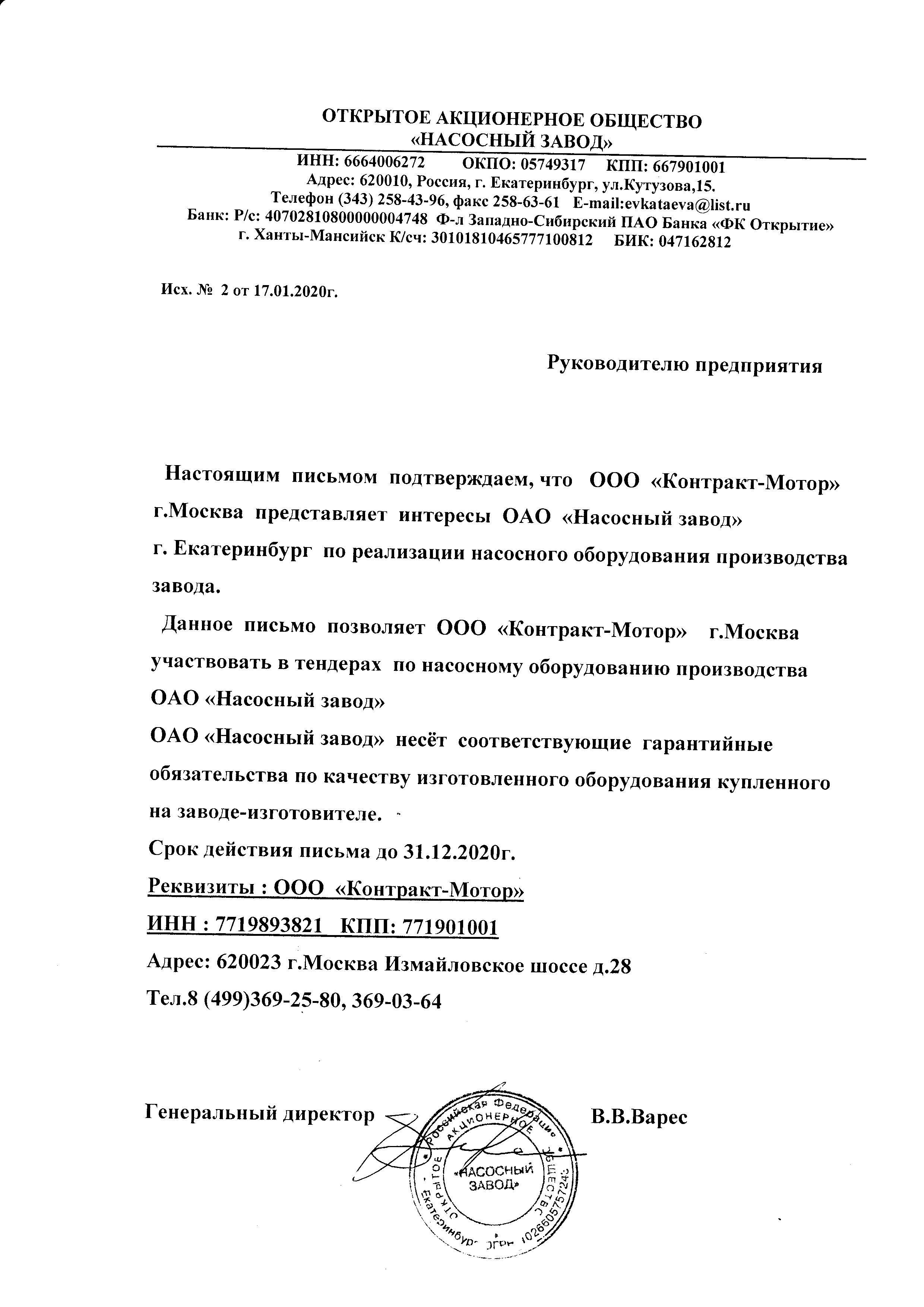 Сертификат ОАО «Насосный завод»
