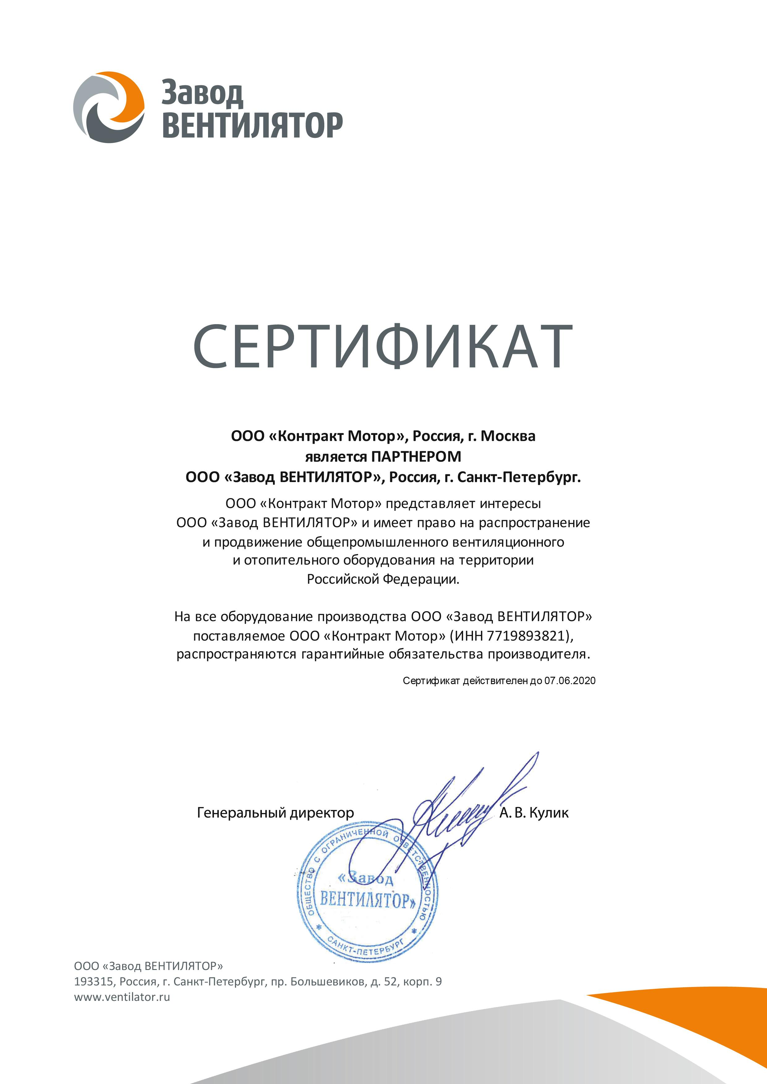 Сертификат ООО «Завод ВЕНТИЛЯТОР»