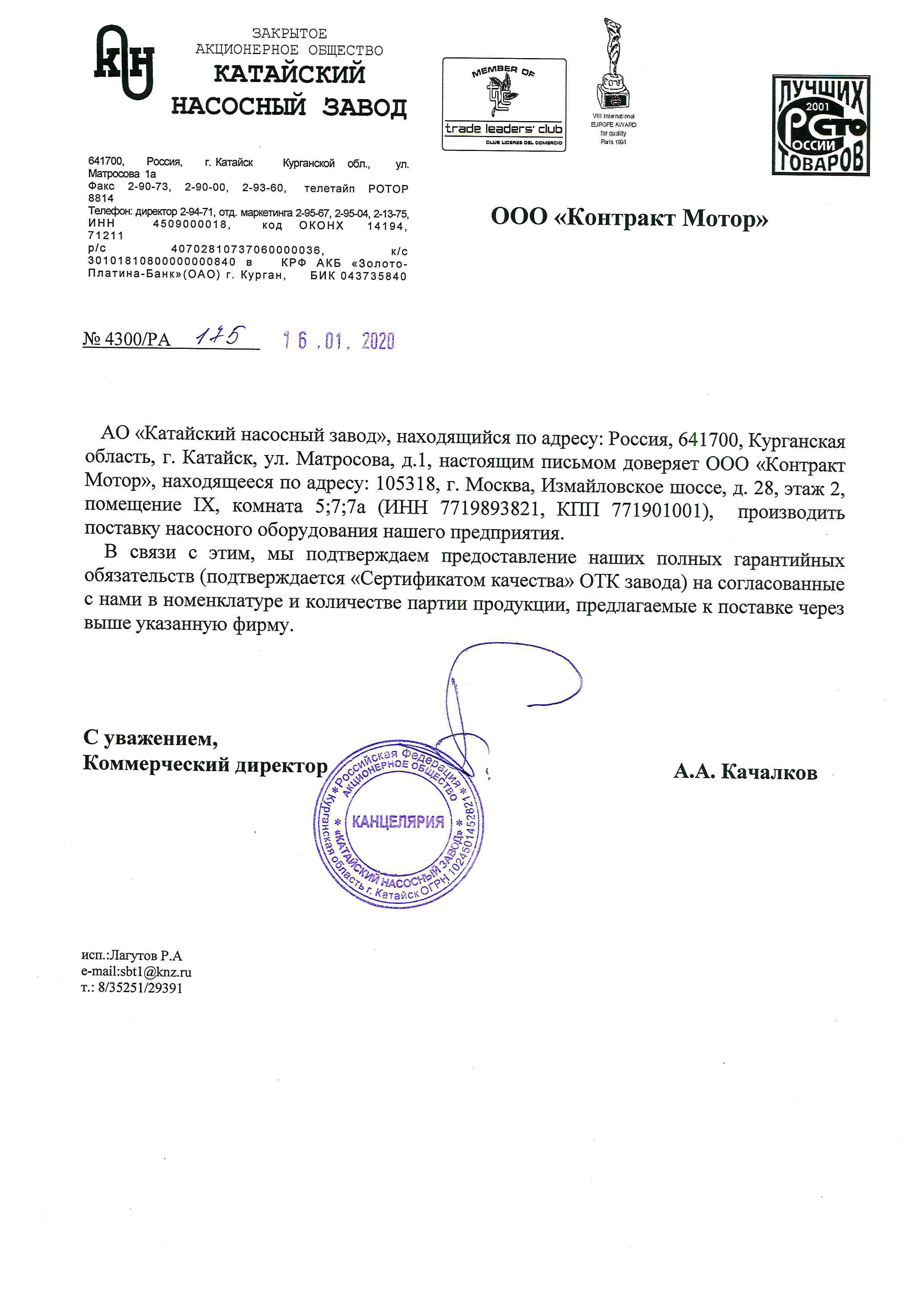"""Сертификат АО """"Катайский насосный завод"""""""