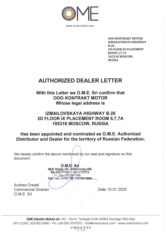 Сертификат OME Motors