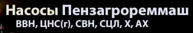 """ООО """"Пензагрореммаш"""""""
