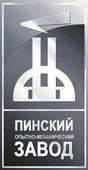 ОАО «Пинский опытно-механический завод»