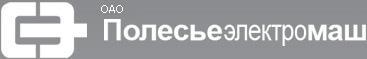 ОАО «Полесьеэлектромаш»